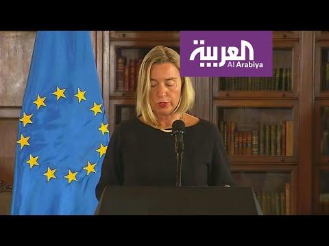 اوروبا خائفة.. هجوم ارامكو يهدد اقتصادها  - 16:54-2019 / 9 / 16