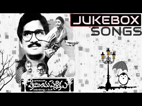 Preminchu Pelladu Telugu Movie Songs Jukebox || Rajendra Prasad, Bhanupriya