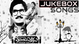Preminchu Pelladu Telugu Movie Songs Jukebox  Rajendra Prasad, Bhanupriya