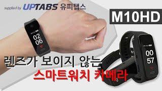 [유피탭스] 스마트워치 카메라 UW-M10HD