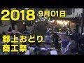 【岐阜県郡上市】郡上おどり「商工祭」2018年9月01日