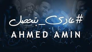 Ahmed Amin - 3adi Bt79al / أحمد أمين - عادي بتحصل