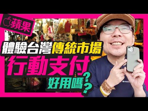 不帶錢挑戰!只帶蘋果iPhone 11在南門市場買三樣必買美食|ft.Apple pay怎麼用