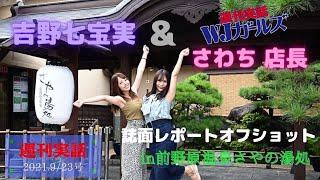 吉野七宝実&さわち店長「週刊実話」誌面レポートinさやの湯処