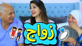 زواج تقليدي أو عن حب؟ | Traditional Marriage or Love?