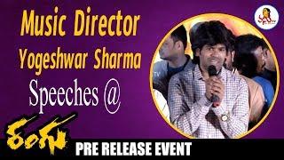 Music Director Yogeshwar Sharma Speech At RANGU Movie Pre Release Event | Thanish | Vanitha TV