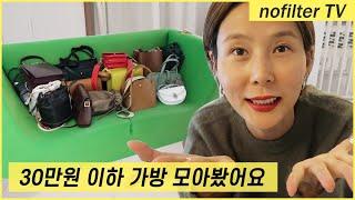 30만원 이하 가방 19개 리뷰 / 김나영의 노필터 티…