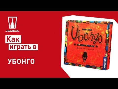 Настольная игра Убонго: правила