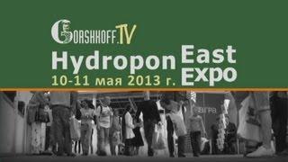 #059 HydroponEast EXPO 2013. Выставка и Значимое Событие для гидропонной индустрии в России.