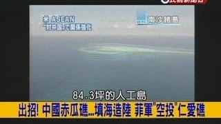 2014.05.05【挑戰新聞】出招! 中國赤瓜礁...填海造陸 菲軍