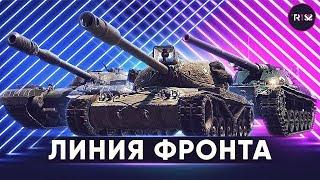 Фармим генералов • Взводиком с Олежей • Линия фронта WoT