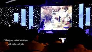 وحید ترکش ( چابهاری ) اجرا جشنواره چابهار منظقه آزاد