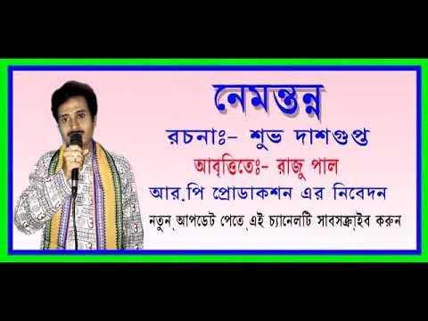 Subho dasgupta poems download