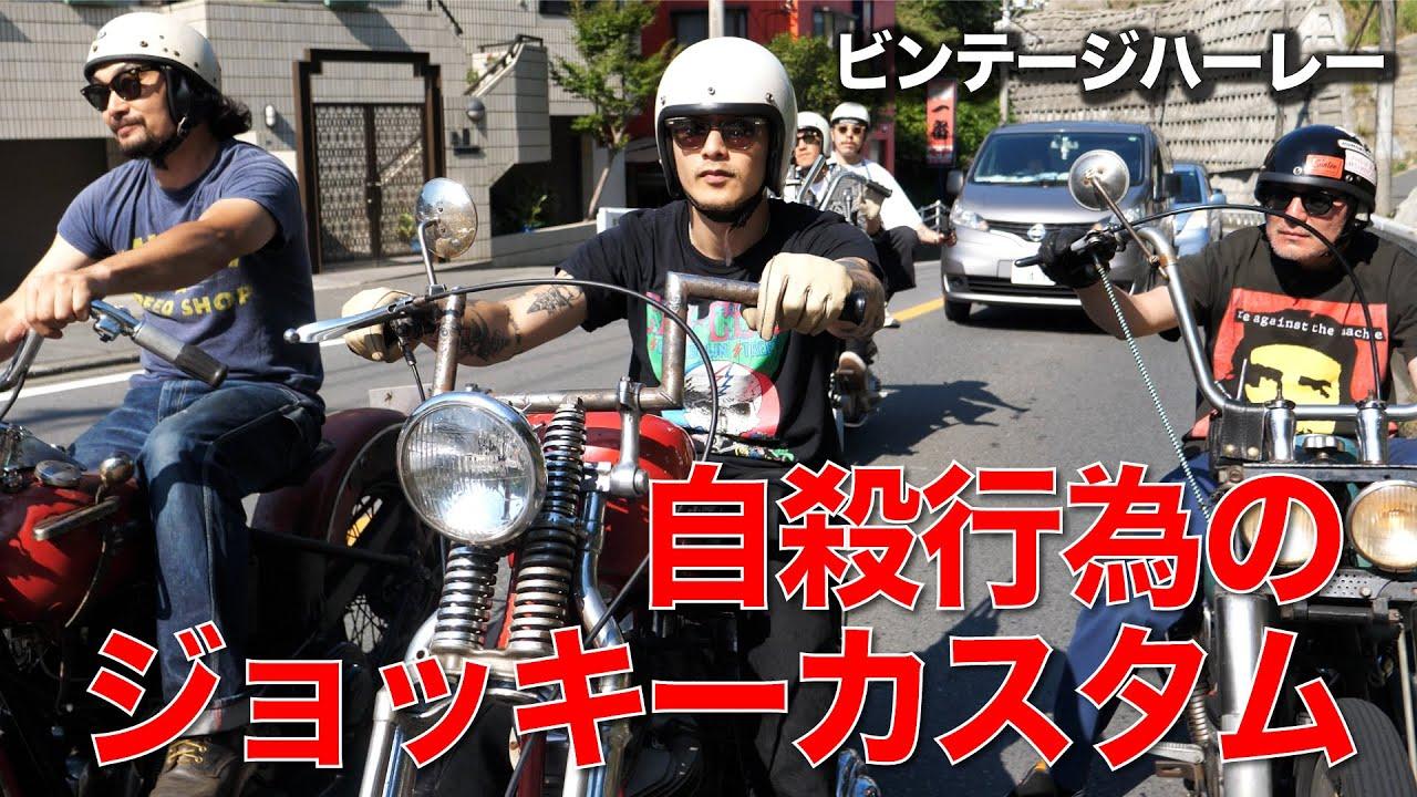 【バイクカスタム】パンヘッドをジョッキーシフトに大改造!恐怖の初走行…。