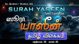 Yaseen Surah Tamil Translation யாசீன் ஸூரா தமிழ் விளக்கம்