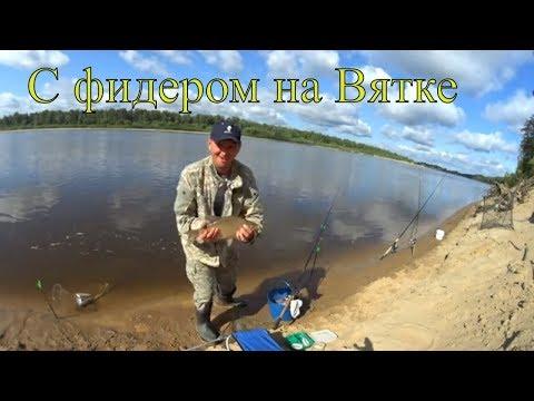 Рыбалка на фидер.Река Вятка. Любители троллинга вынудили сменить место.