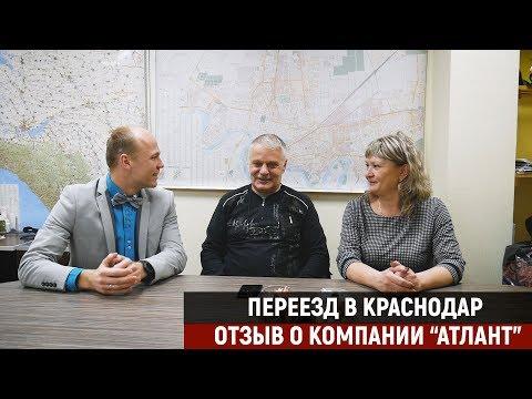 """Переезд в Краснодар   Отзыв компании """"Атлант"""""""