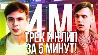 Тима Белорусских - ТРЕК и КЛИП за 5 минут! #изироцк