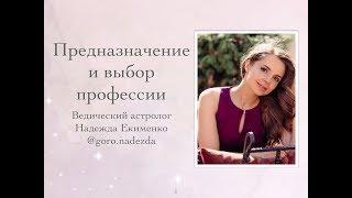 предназначение и выбор профессии с помощью астрологии