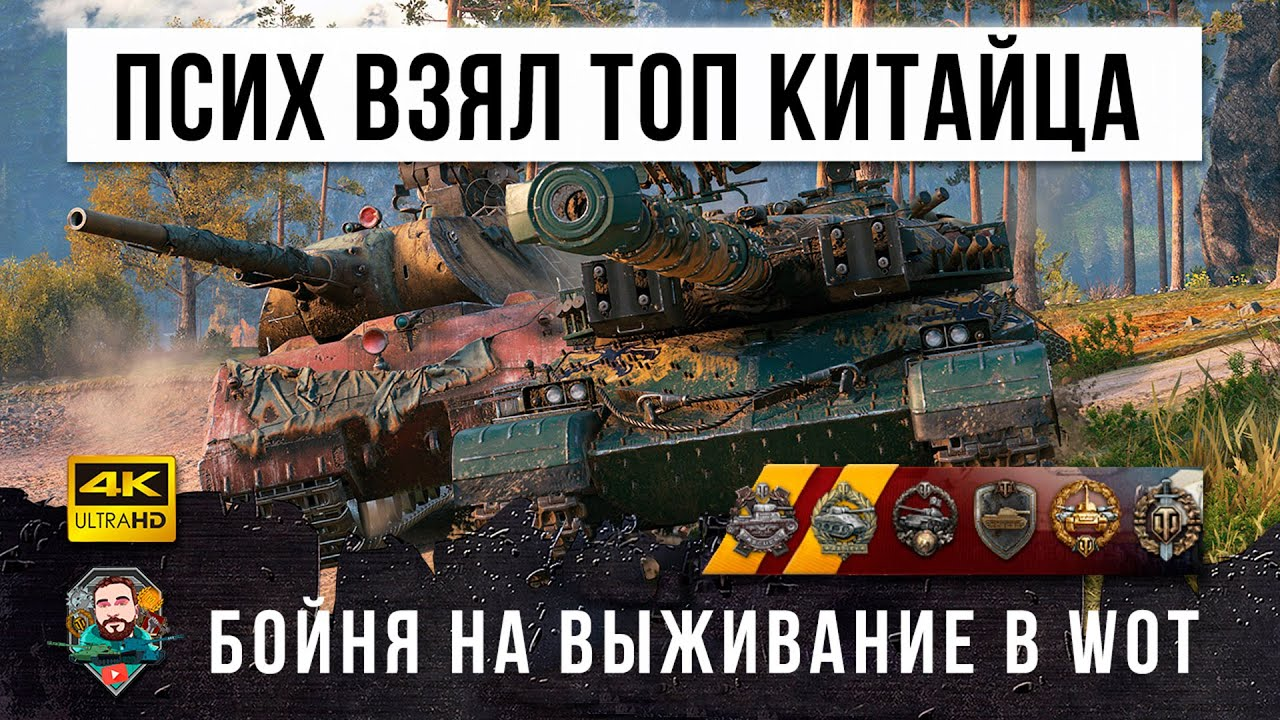 Этого ПИСХА боятся ВСЕ! ОН выжал из ИМБО-китайца все соки даже 0% ХП не помеха в World of Tanks!
