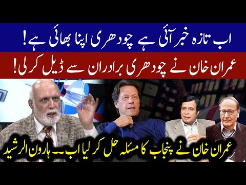 Haroon ur Rasheed interesting remarks on contact between PM Imran Khan,Ch brothers | 17 January 2021