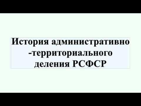 История административно-территориального деления РСФСР