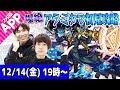 【モンストLIVE】タイガー桜井&宮坊が爆絶アラミタマを初見で攻略!