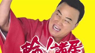 2018年6月15日発売! 作詞:作曲:中村泰士 編曲:綛田陽啓 「輪!緒居(...