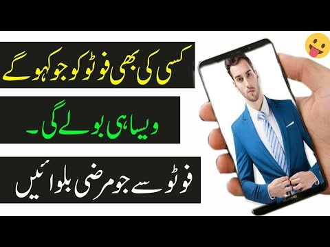 How To Make Speaking Photo In Android | Talking Photo App | Saqlain Rajput from YouTube · Duration:  5 minutes 9 seconds