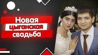 ВСТРЕЧАЕМ ГОСТЕЙ! Цыганская свадьба 2019. Стёпа и Снежана, часть 5