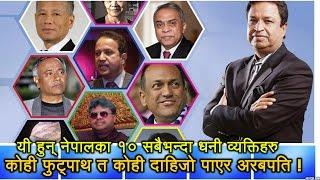 यस्ता छन् नेपालका  १० सबैभन्दा धनी व्यक्तिहरु ! Top 10 Richest People In Nepal ,News Today