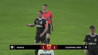 Саммари матча «КАМАЗ» Набережные Челны 1:3 «Сызрань-2003» Сызрань