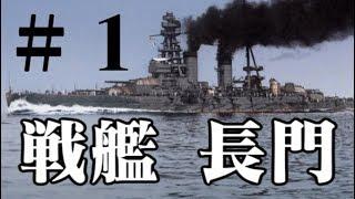 [ゆっくり]戦艦 長門の生涯
