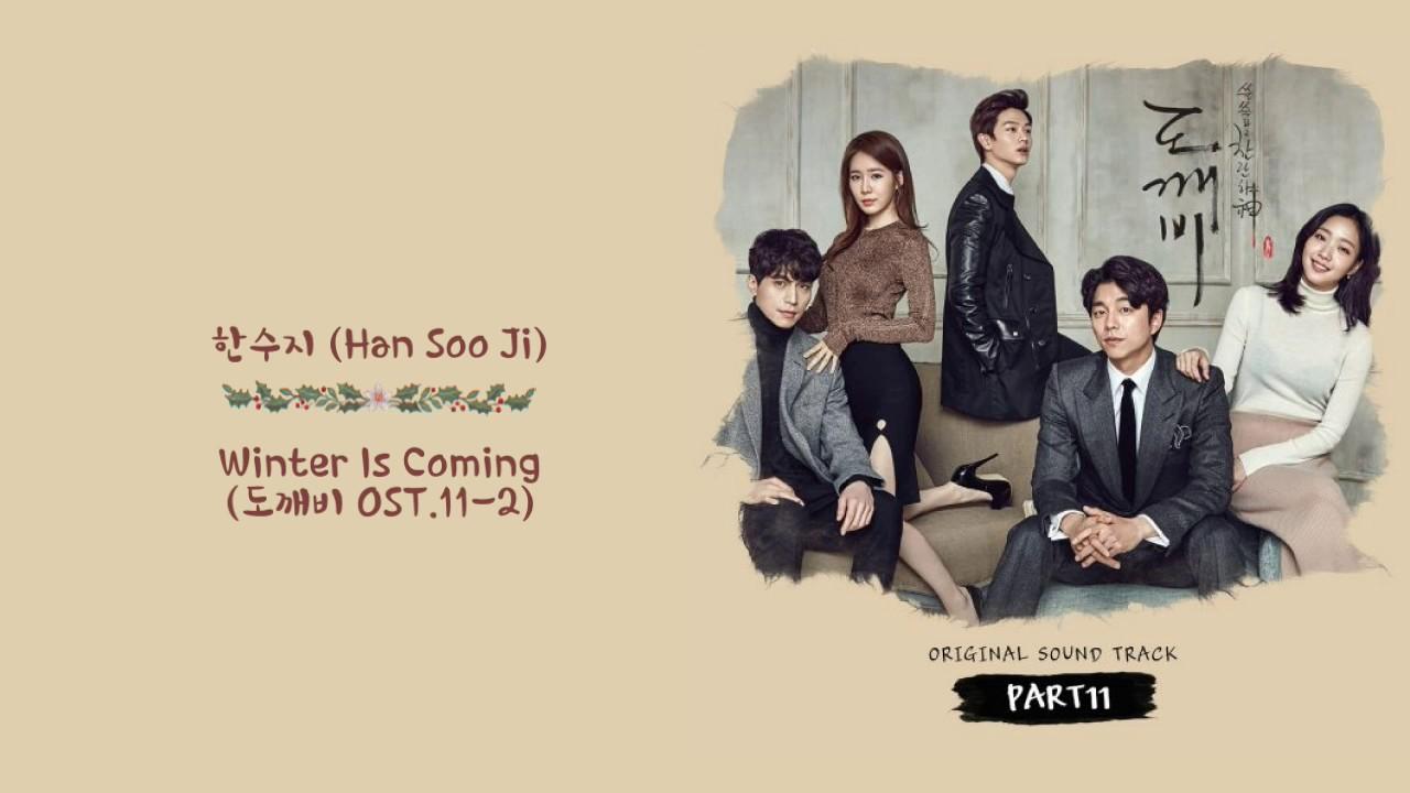 [無歌詞] 한수지(Han Soo Ji/韓秀智) - Winter Is Coming (孤單又燦爛的神__鬼怪/도깨비 OST.11-2)