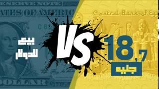 مصر العربية | سعر الدولار اليوم الثلاثاء في السوق السوداء 6-12-2016