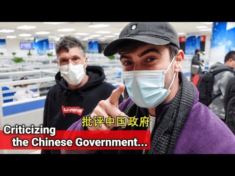 You Can Criticize the Government in China // 在中国你可以批评政府