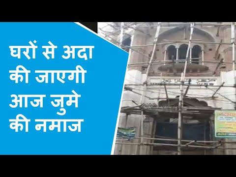 Hapur: Lockdown ने मस्जिदों पर जड़ दिया ताला, घरों से ही अदा की जाएगी जुमे की नमाज