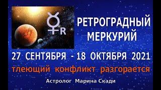 🎯 РЕТРОГРАДНЫЙ  МЕРКУРИЙ  27  Сентября  -  18  Октября  2021 | 🧿 ГОРОСКОП для ВСЕХ знаков  Зодиака‼️