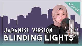 【Rainych】 Blinding Lights - The Weeknd | Japanese version (cover)