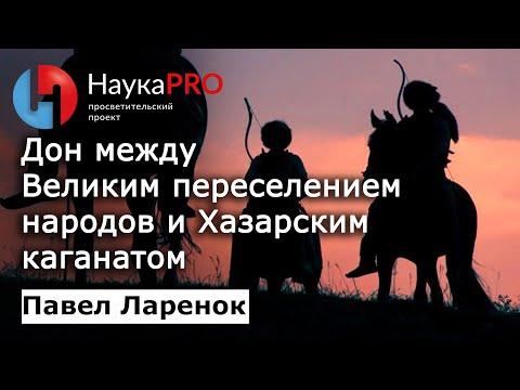 Павел Ларенок - Дон между Великим переселением народов и Хазарским каганатом