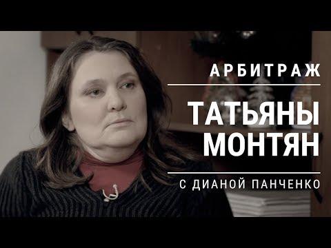 Татьяна Монтян – о том, как вербует Госдеп, поездках в Москву и расценках за место в списке на обмен
