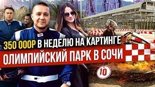олимпийский парк в Сочи. 350 000 р. в неделю на картинге. Как стать инстаграм блогером?