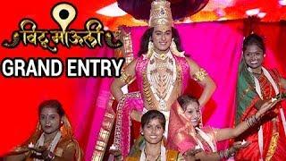 Gambar cover Vithu Mauli(विठू माऊली) | Grand Entry & Performance | New TV Show On Star Pravah | 30th Oct @ 7pm