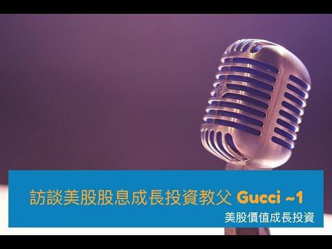 Podcast 2: 訪談美股股息成長投資教父 Gucci ~1