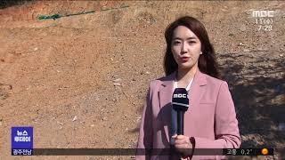 [뉴스투데이]'수상한 허가 절차'...불…