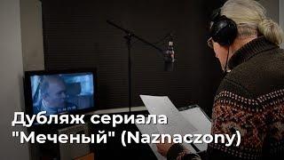 """Дубляж сериала """"Меченый"""" (Naznaczony)"""