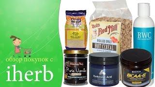 Покупки с iHerb:  псиллиум, натуральная ваниль, уход для волос