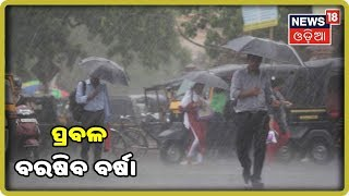 Odisha Weather Report LIVE: Heavy Rainfall In 24 Hours | News18 Odia(21/08/2019)