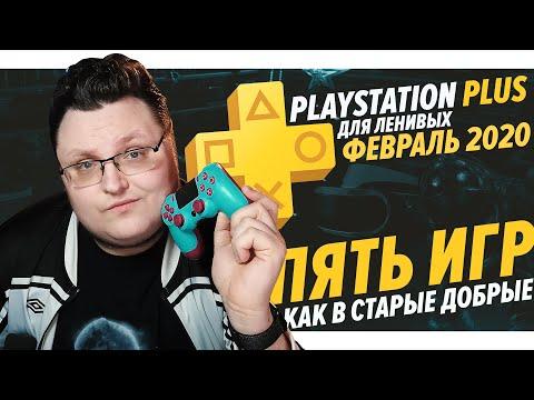 PlayStation Plus Для Ленивых – Февраль 2020