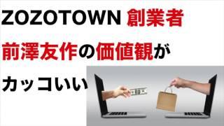 ZOZOTOWN 創業者 前澤友作の価値観がカッコいい 前澤友作 検索動画 15